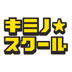 キミノスクールチャンネル