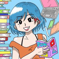 白幡いちほの漫画好き好きチャンネル