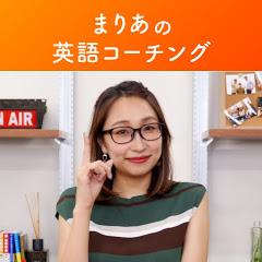 まりあの英語コーチング