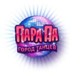 «Пара Па: Город Танцев»