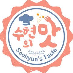 수현의맛 Soohyun`s Taste