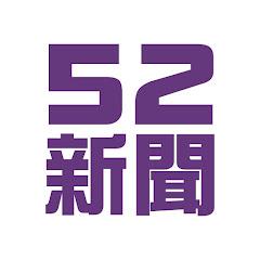 52新聞聚樂部