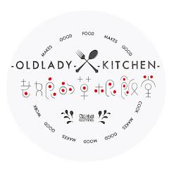 老娘的草根飯堂OldLady's Kitchen
