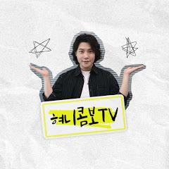 혀니콤보 TV