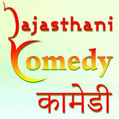 Rajasthani Comedy-राजस्थानी कॉमेडी