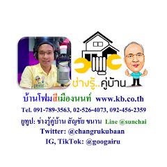 ช่างรู้คู่บ้าน สัญชัย ขนาน Changrukubaan