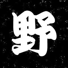 野武士 / Nobusi Ch.