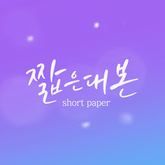 짧은대본 ShortPaper