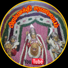 பிரம்மசக்தி சரணாலயம்