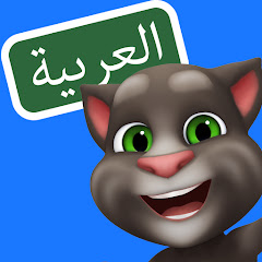 توم المتكلم والأصدقاء بالعربية