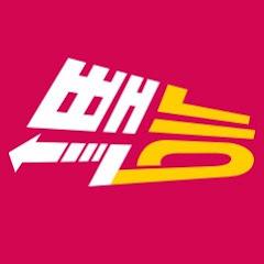 빽능 - 스브스 옛날 예능