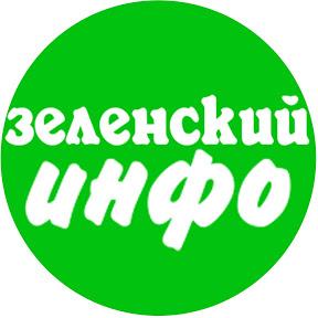 Зеленский Инфо