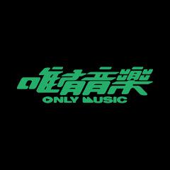 唯有音樂 OnlyMusic