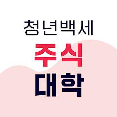 감은숙 '주식대학'