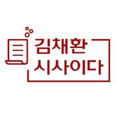 김채환의 시사이다