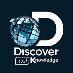 DISCOVER URDU KNOWLEDGE