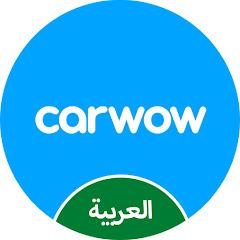 carwow العربية