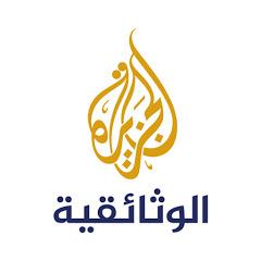 Al Jazeera Documentary الجزيرة الوثائقية