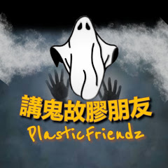 Plasticfriendz講鬼故膠朋友