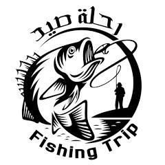 Fishing Trip رحلة الصيد