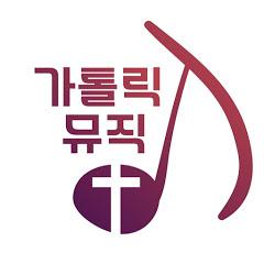 catholic music_가톨릭뮤직