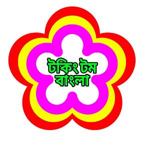 Talking Tom Bangla - টকিং টম বাংলা