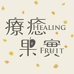 療癒果實healingfruit