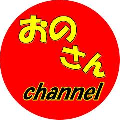 おのさんチャンネル