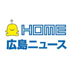 【公式】HOME広島ニュース