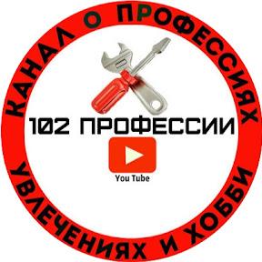 102 Профессии