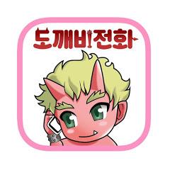 도깨비 전화 공식 채널