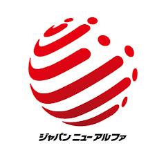 ジャパンニューアルファチャンネル
