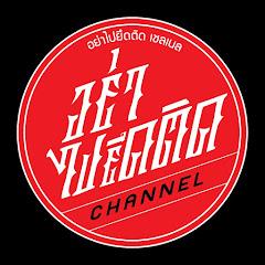 อย่าไปยึดติด ChannelTv