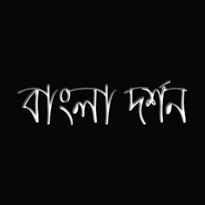 Bangali Express
