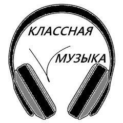 КЛАССНАЯ МУЗЫКА