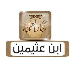 الشيخ محمد بن صالح العثيمين