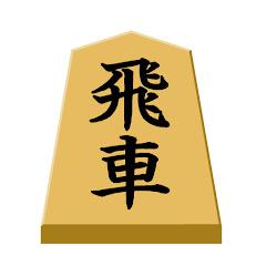 【観る将】将棋チャンネル【サブ】