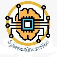 Information section باب المعلومة