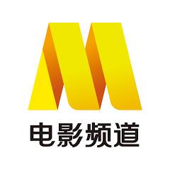 中国电影频道 CHINA MOVIE OFFICIAL CHANNEL