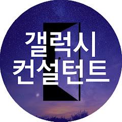 삼성 갤럭시 컨설턴트