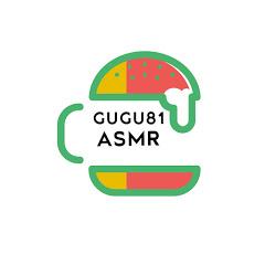 [GuGu81] 구구81 ASMR
