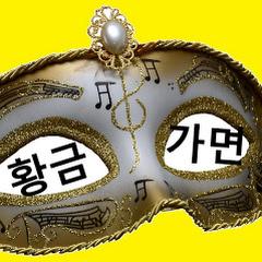 황금가면[Golden Mask]