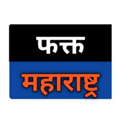 Fakt Maharashtra