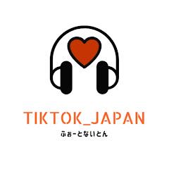【TikTok_Japan】ふぉーとないとん
