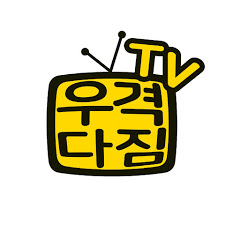 우격다짐TV