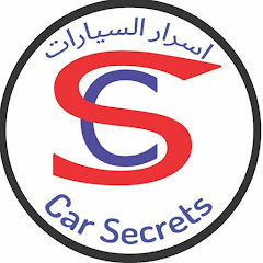 اسرار السيارات Car Secrets