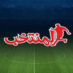 Almountakhab TV المنتخب