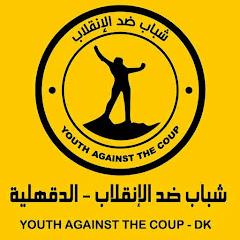 شباب ضد الانقلاب الدقهلية