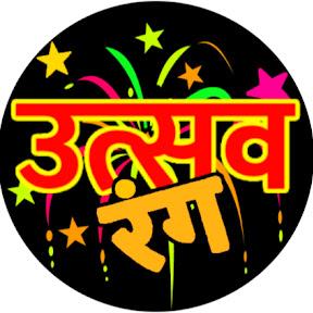 Utsav Rang