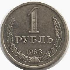 1 рубль+